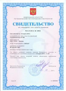 Свидетельство об утверждении типа средств измерений «Газоанализаторы ЕТ-200»