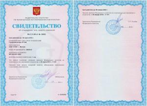 Свидетельство об утверждении типа средств измерений Газоанализаторы ЕТ-200