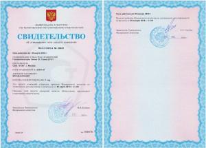 Свидетельство об утверждении типа средств измерений Газоанализаторы Гамма ЕТ, Гамма ЕТ-01