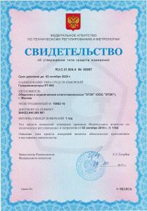 Свидетельство об утверждении типа средств измерений Газоанализаторы ЕТ-909