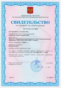Свидетельство об утверждении типа средств измерений Генераторы газовых смесей ЕТ-950
